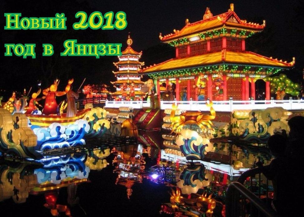 Туры в китай на новый год 2018 из екатеринбурга
