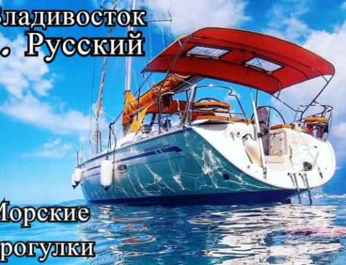Приморский край морская прогулка  о. Русский