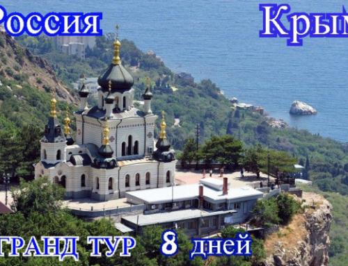 «ГРАНД ТУР — Крымская кругосветка» 8 дней