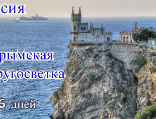 Тур в Крым на 6 дней Крымская кругосветка